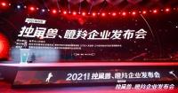 南京市发布2021独角兽名单,好享家连续四年上榜
