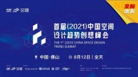8.12强势重启,首届中国空间设计趋势创想峰会来了!