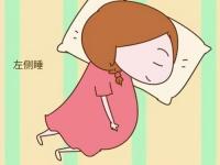 孕妇为何要左侧卧位 孕妇什么时候开始左侧卧睡好